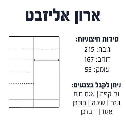 ארון בגדים 4 דלתות ו 2 מגירות עשוי MDF