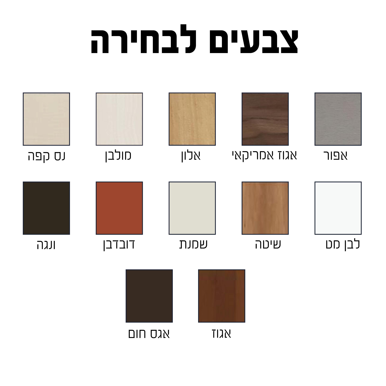 מיטה יהודית מעוצבת בהפרדה עם ארגזי מצעים